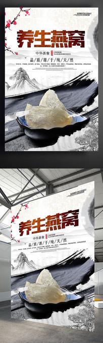 中国风滋补燕窝美食海报