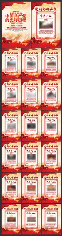 中国共产党光辉历程展板设计