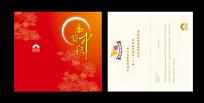 中秋节日贺卡设计