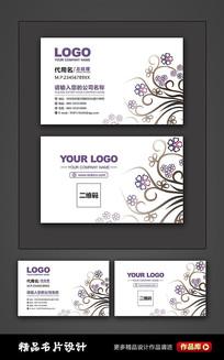 紫色花朵名片设计