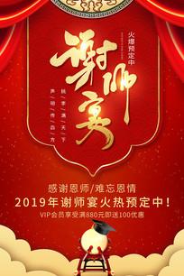 2019谢师宴海报