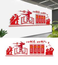 3D校园读书文化墙设计