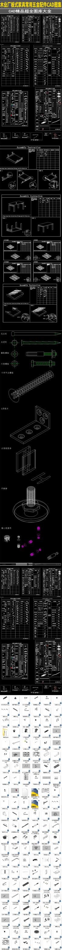 板式家具常用五金CAD图纸