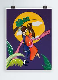 抱着女人的男人牛郎织女插画