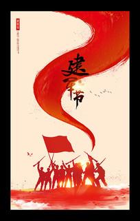 八一建军节92周年党建宣传海报