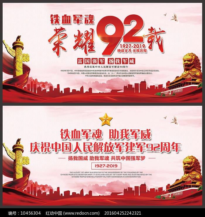 八一建军节92周年舞台背景板