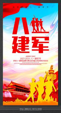 八一建军节炫彩节日海报