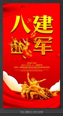 八一建军节创意主题宣传海报