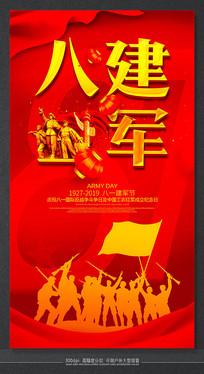 八一建军节大气节日活动海报
