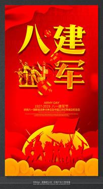 八一建军节节日活动海报