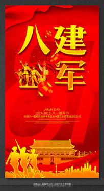 八一建军节精美节日海报