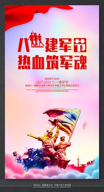 八一建军节精品炫彩主题海报