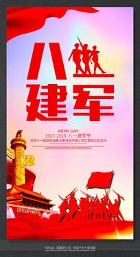 八一建军节精品创意节日海报