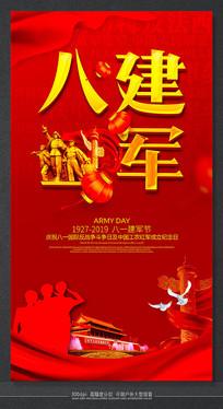 八一建军节精品大气节日海报