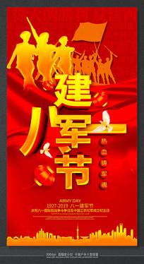八一建军节最新节日主题海报