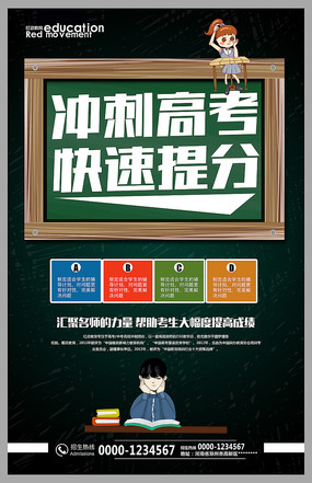 创意冲刺高考辅导班主题宣传海报