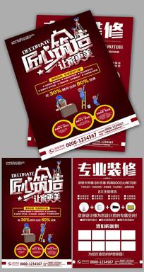 创意红色专业装修主题宣传单