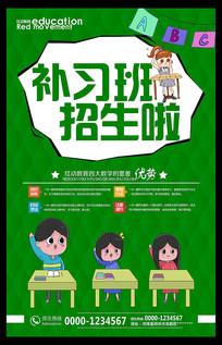 创意绿色补习班招生主题宣传海报