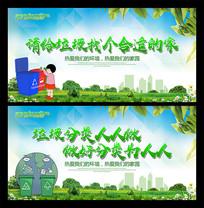 创意绿色垃圾分类主题社区宣传展板