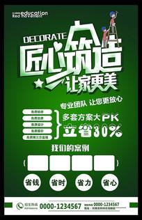 创意绿色装修多套方案主题宣传海报