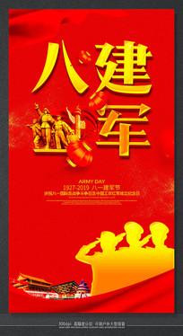 创意喜庆八一建军节主题海报