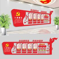 党建共筑中国梦廉政立体文化墙
