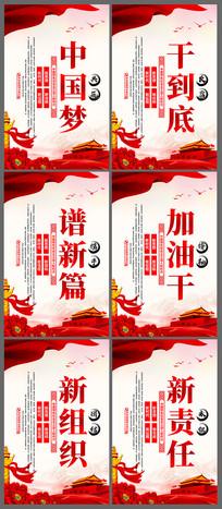 党建共筑中国梦宣传展板