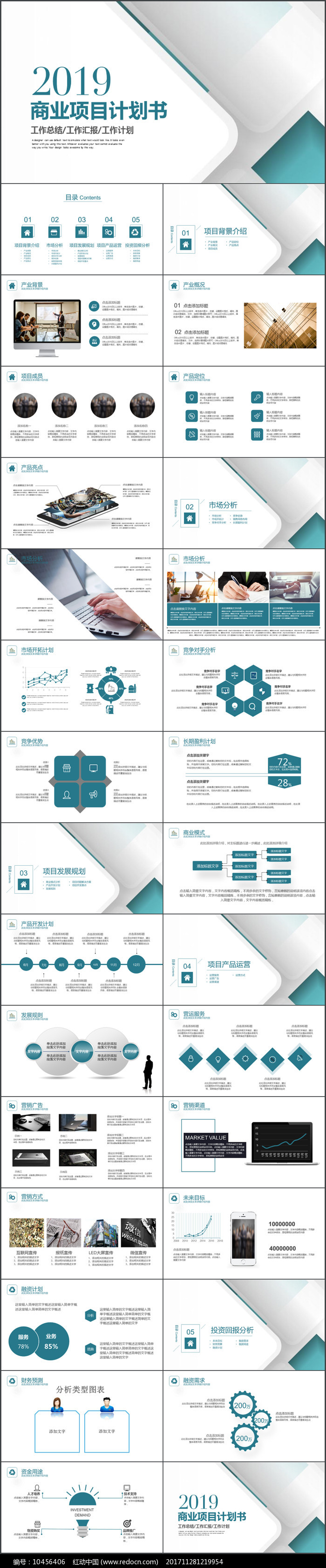 大气商业计划书PPT模板图片