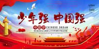 大气少年强中国强党建展板设计