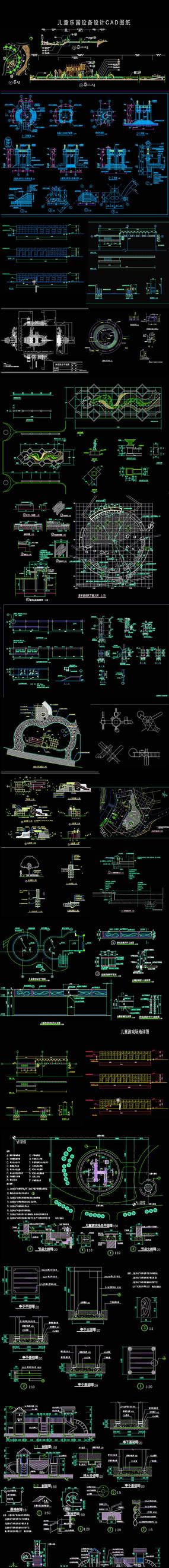 儿童乐园设备设计CAD图