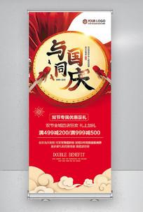 国庆节活动促销展架设计