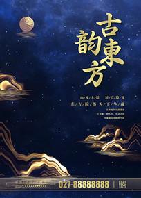 古韵东方地产宣传海报