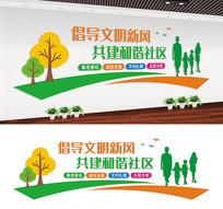 和谐社区文化墙宣传设计