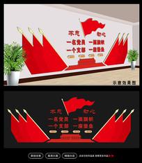 红色党建形象墙
