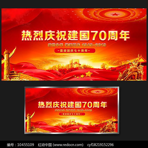 红色大气国庆70周年宣传展板图片