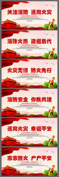 红色精美消防标语乡村展板设计