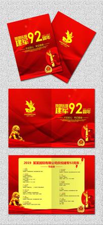 红色庆祝建军92周年晚会节目单