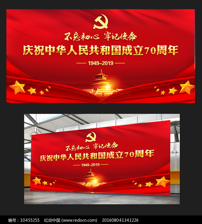 建国70周年文艺演出晚会背景舞台背景板图片