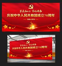 建国70周年文艺演出晚会背景舞台背景板