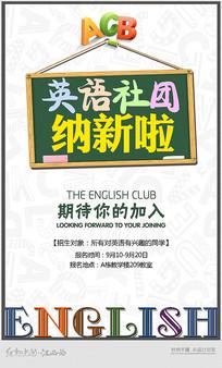 简约大学英语社团纳新海报设计
