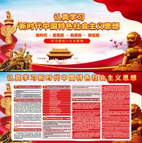 简约新时代中国特色社会主义思想展板