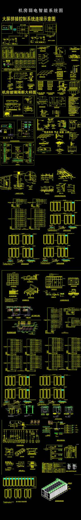 机房弱电智能系统图