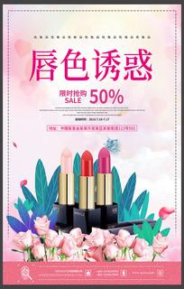 精美化妆品口红海报