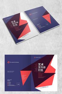 炫酷设计画册封面