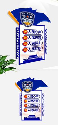 蓝色警察精神公安文化墙警营文化墙