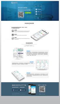 蓝色手机APP软件宣传页面设计