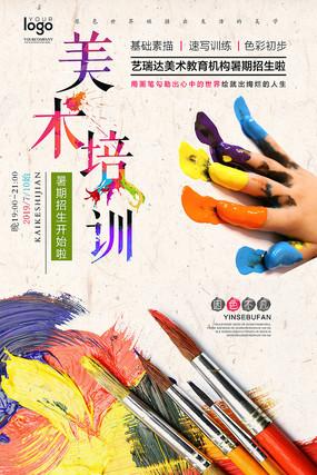 美术培训海报设计