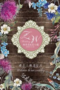 木纹花卉婚礼迎宾牌设计
