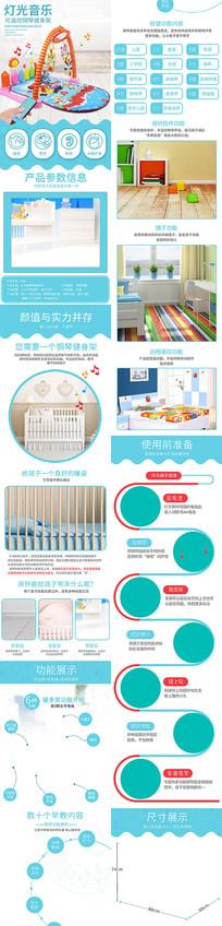 母婴玩具钢琴健身架详情页