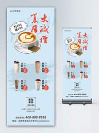 奶茶饮料店夏日大减价易拉宝